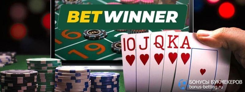Бетвиннер азартные игры