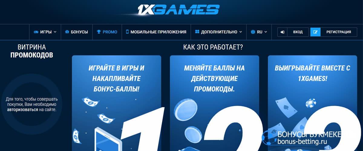 бонусный счет 1xGames