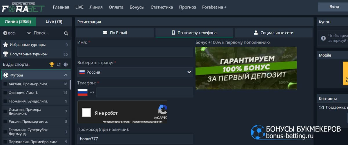 fora bet промокод при регистрации