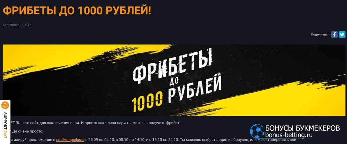 Фрибеты до 1 000 рублей в GGBet