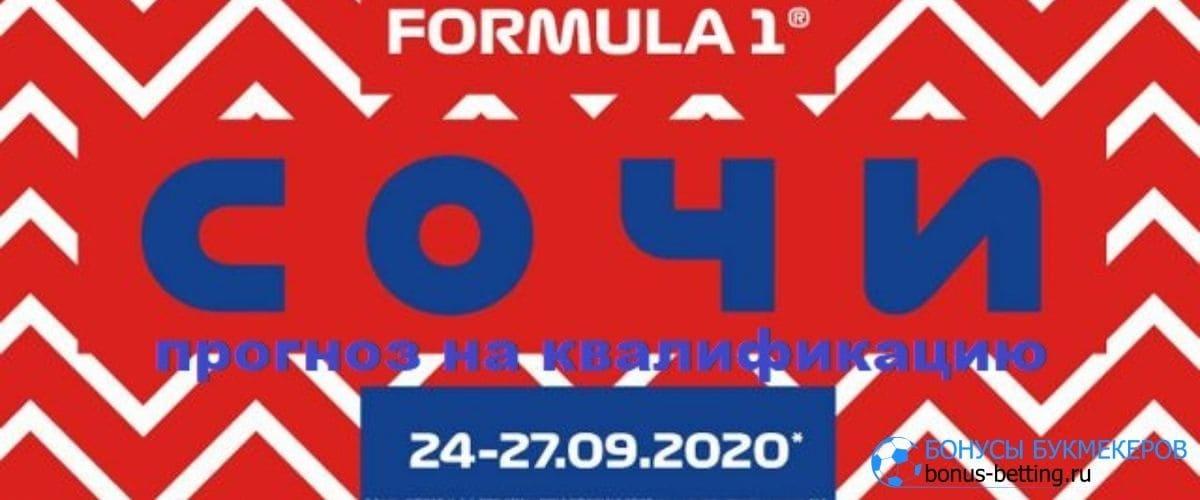 Гран-при Сочи 2020 квалификация прогноз