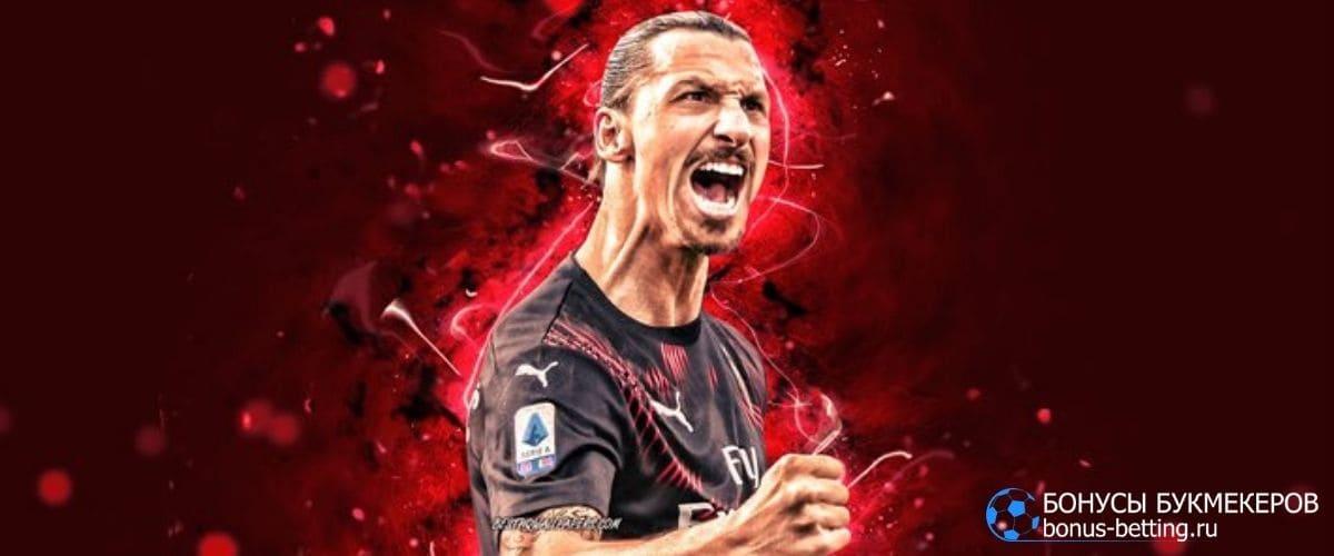 новый контракт с Миланом