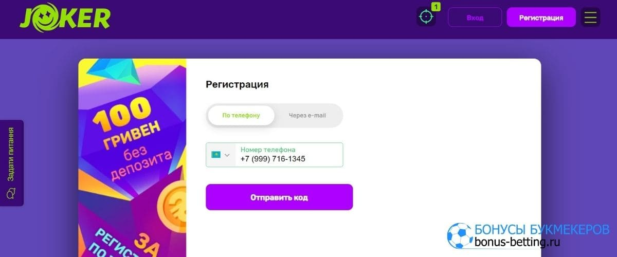 Указываем номер мобильного Джокер казино