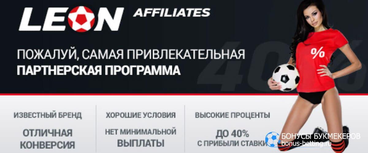 Партнерская программа БК Леон