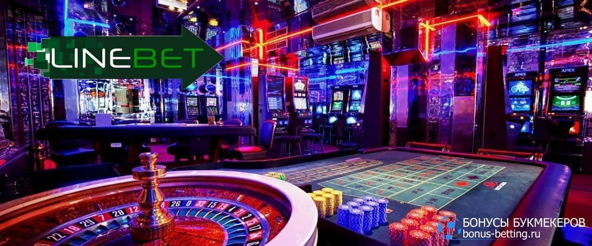 Linebet казино