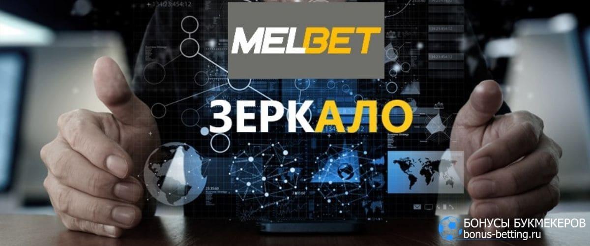 Melbet вход на сайт