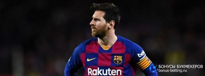 Месси остается в Барселоне