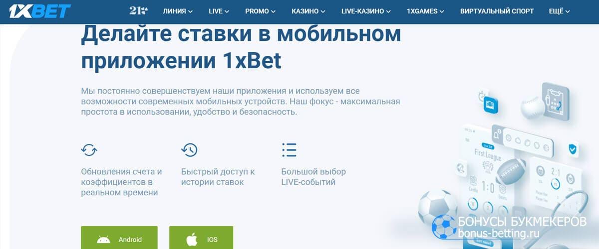 1xBet отзывы о мобильном приложении