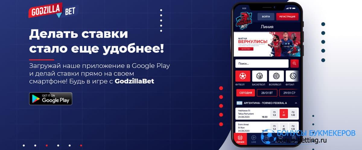 Godzilla Bet мобильное приложение