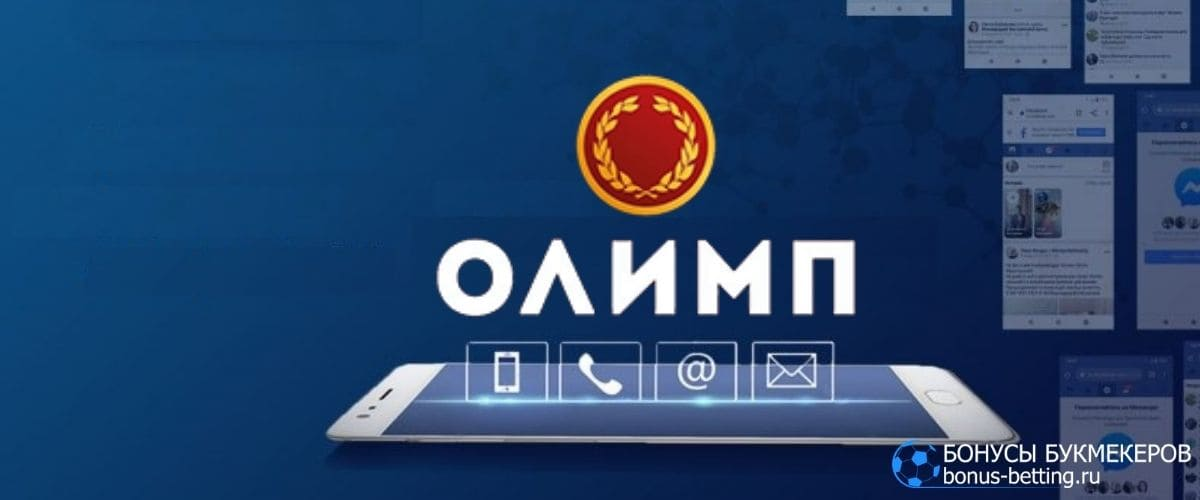 Аккаунт БК Олимп