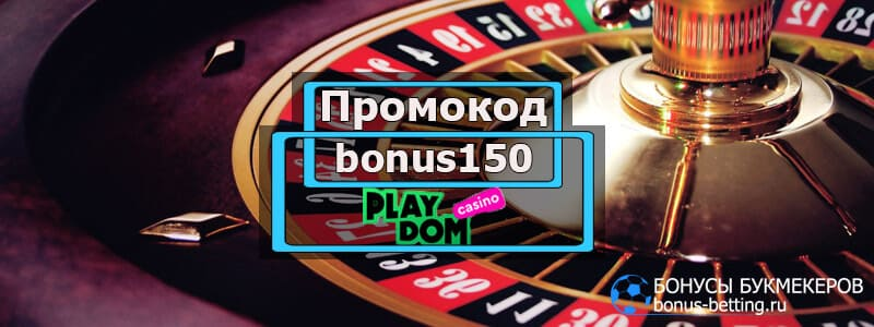 PlayDom промокод