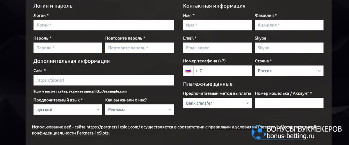 1xSlots partners регистрация