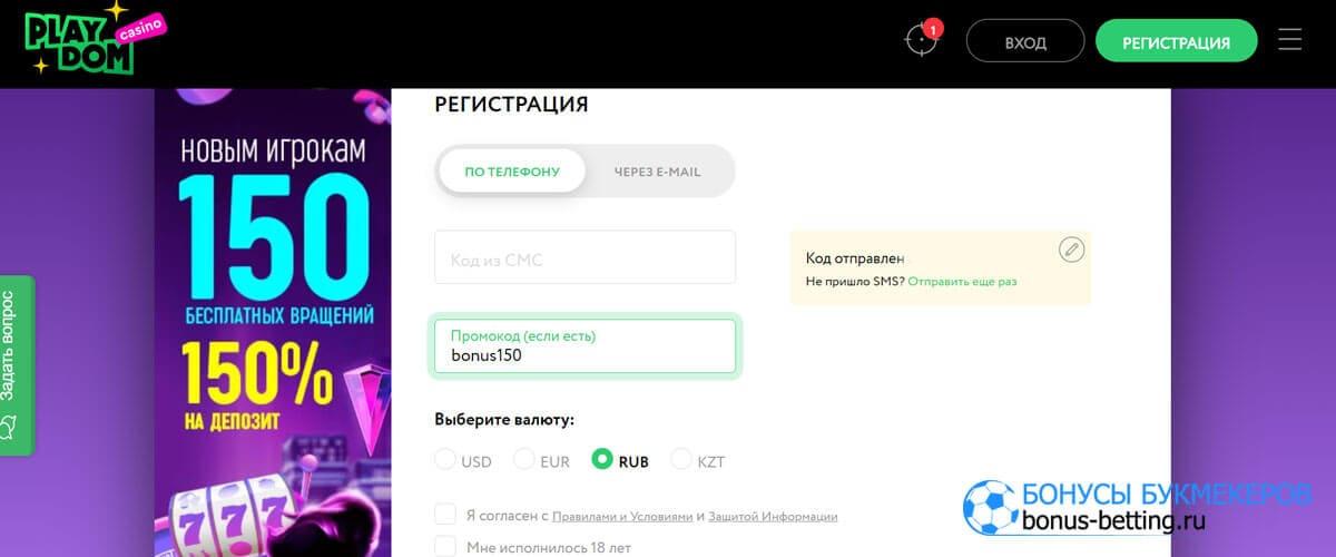 PlayDom промокод при регистрации