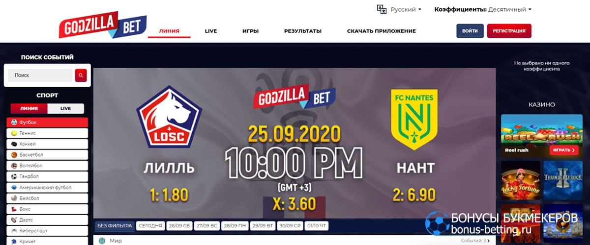 Godzilla Bet официальный сайт