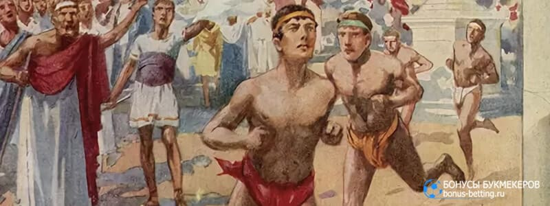 Древние виды спорта