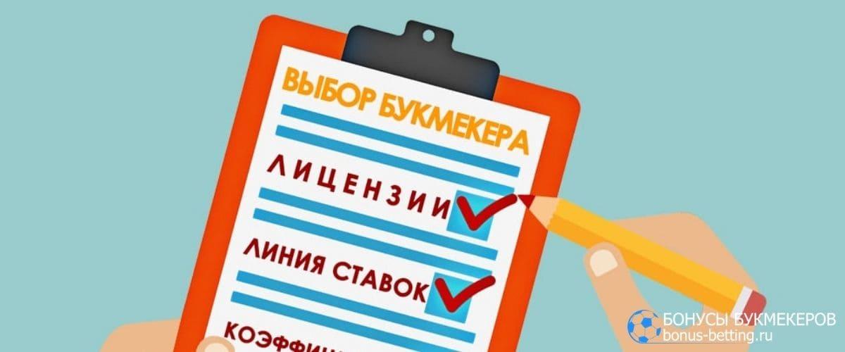 Открытые букмекерские конторы в России