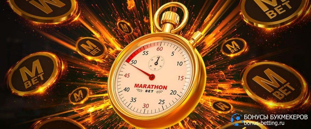 Досрочная выплата Marathonbet