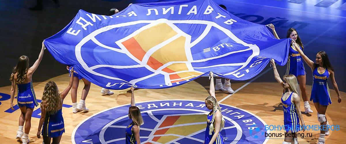 Единая лига ВТБ 2020-2021 календарь