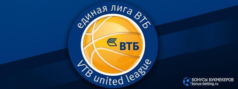 Единая лига ВТБ 2020-2021