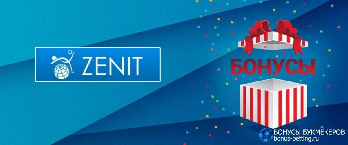 Купоны в БК Зенит: бонус к регистрации