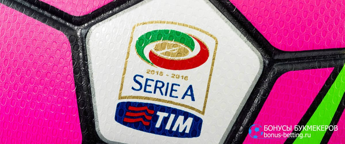 чемпионат италии по футболу 2020 2021