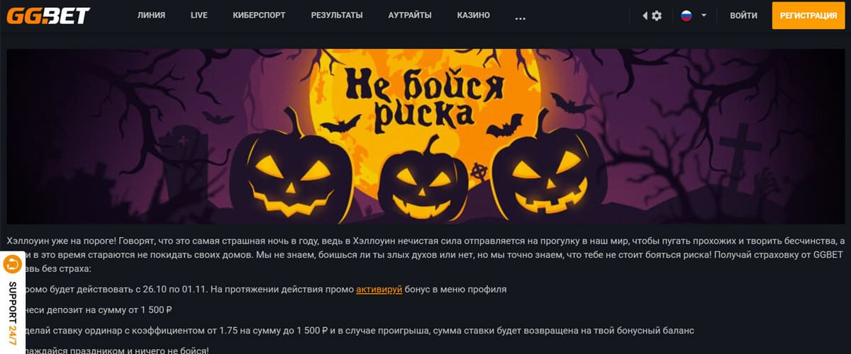 Хэллоуин в GGBet акция