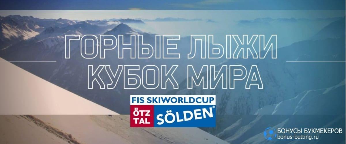 Кубок мира в Зельдене 2020
