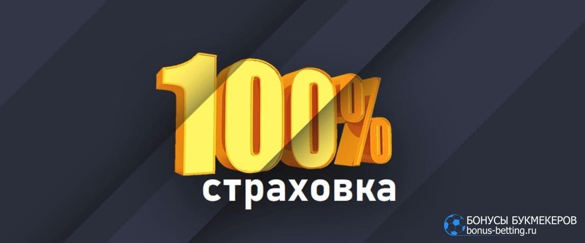 100% страховка ставок Betandyou: как получить