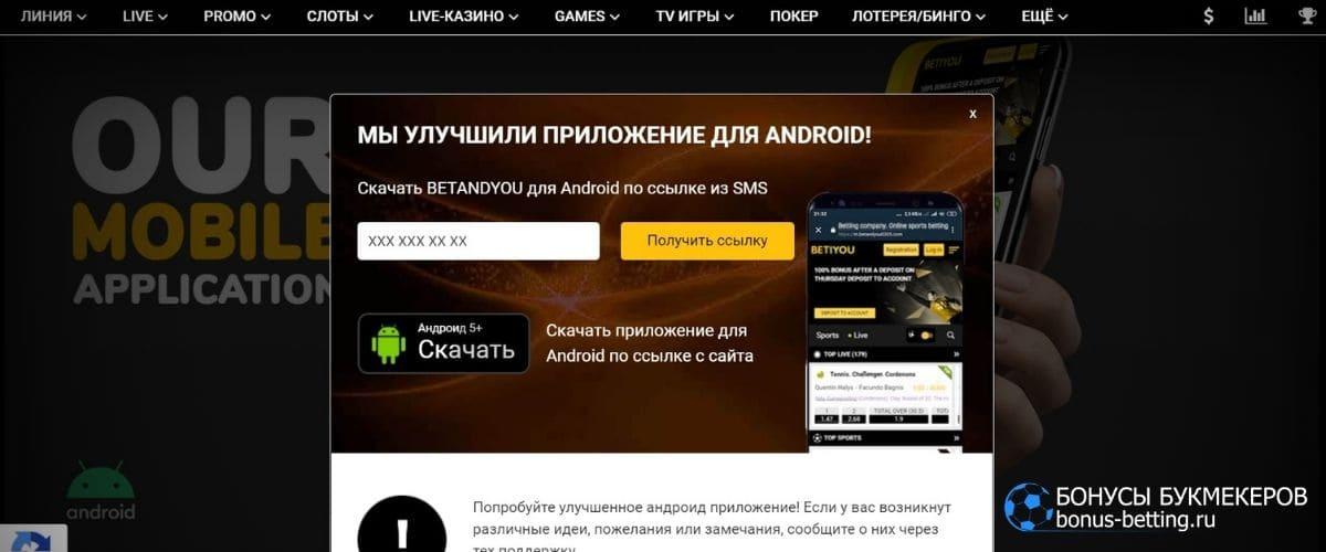 Установка Betandyou мобильное приложение