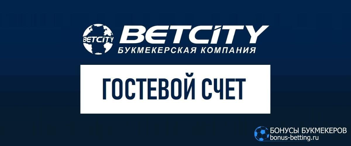 Бетсити гостевой счет что это таблица египет второй дивизион