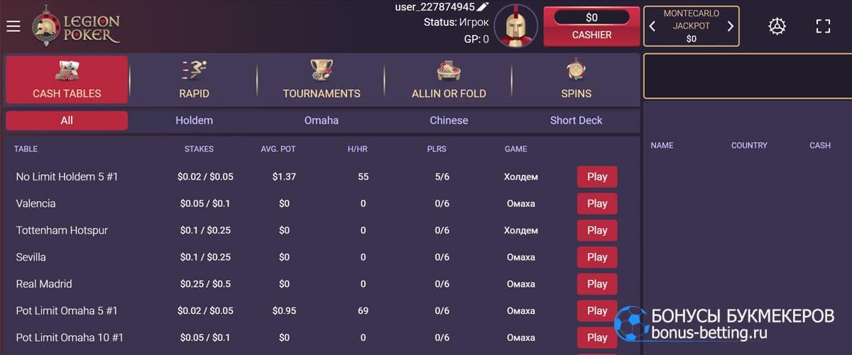betwinner покер