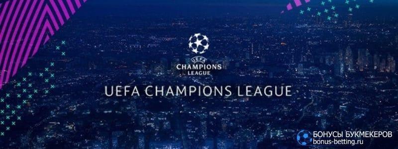 Лига чемпионов 2020-2021: расписание, таблица, результаты