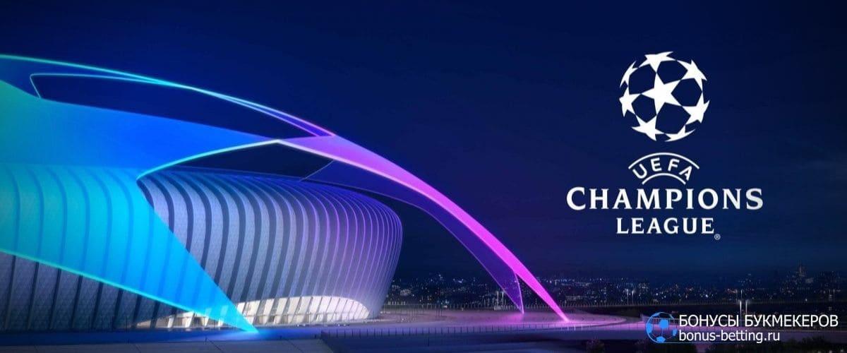 Лига чемпионов 2020 – 2021: групповой этап