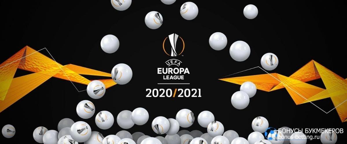 Лига Европы 2020-2021: группы