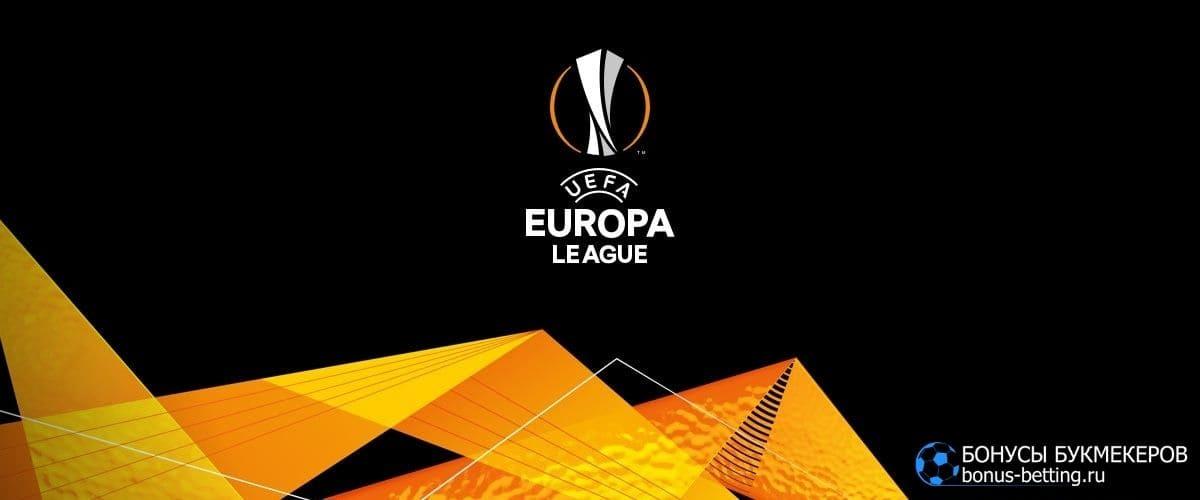 Лига Европы 2020-2021