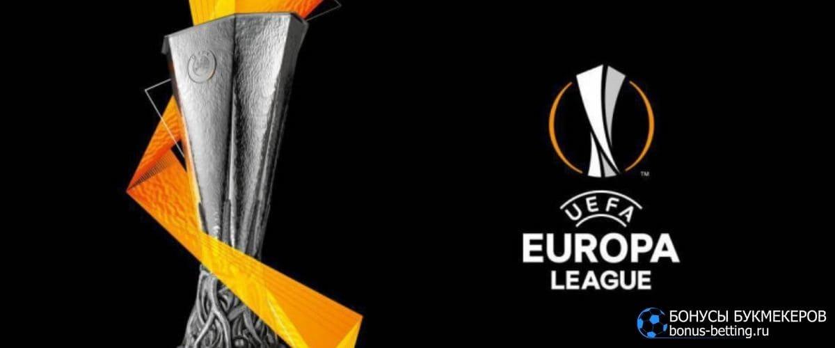 Лига Европы 2020-2021: турнирная таблица