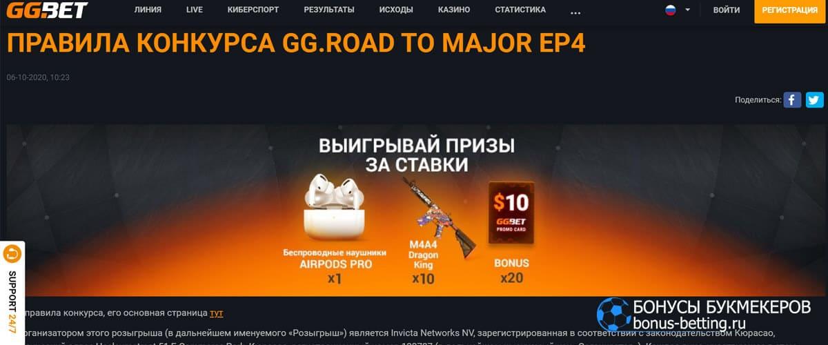 GG.Road to Major EP4 в GGBet