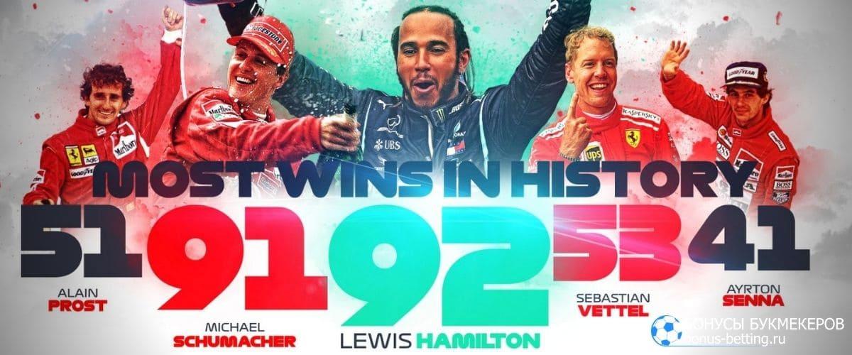 Хэмилтон побил рекорд Шумахера по победам Гран-при