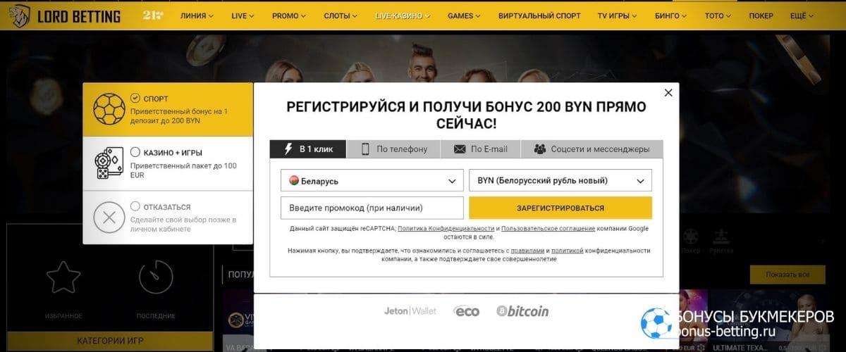 регистарция Lord betting онлайн