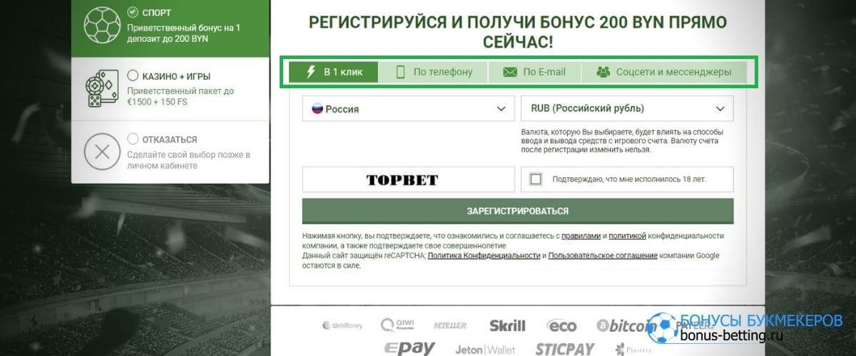 Linebet бонус: регистрация по промокоду