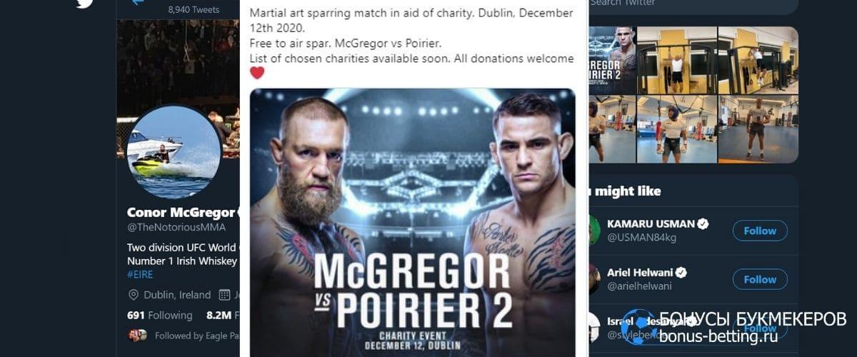 Макгрегор – Порье реванш 2