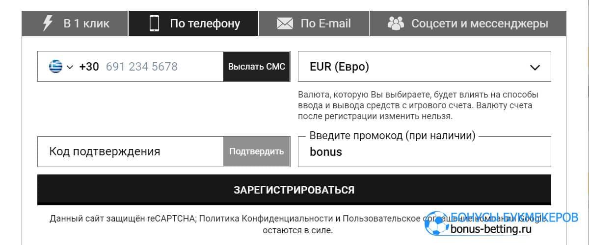 BetAndYou регистрация по телефону