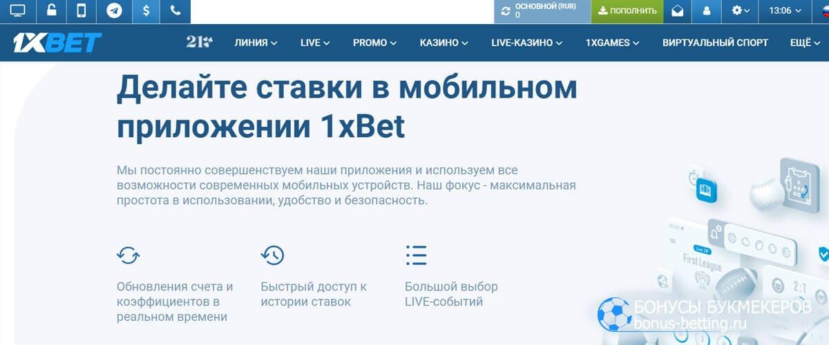 1xBet официальный сайт скачать