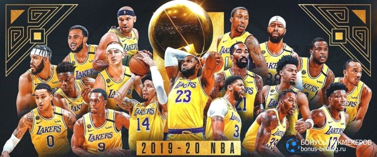 Лейкерс чемпион НБА 2020