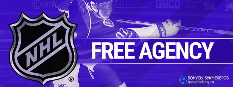 Рынок свободных агентов НХЛ 2020
