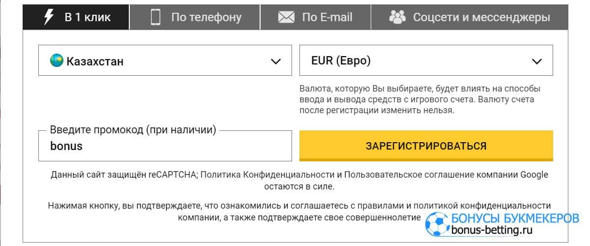 BetAndYou регистрация