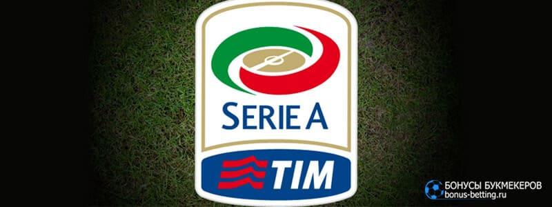 Серия А 2020-2021