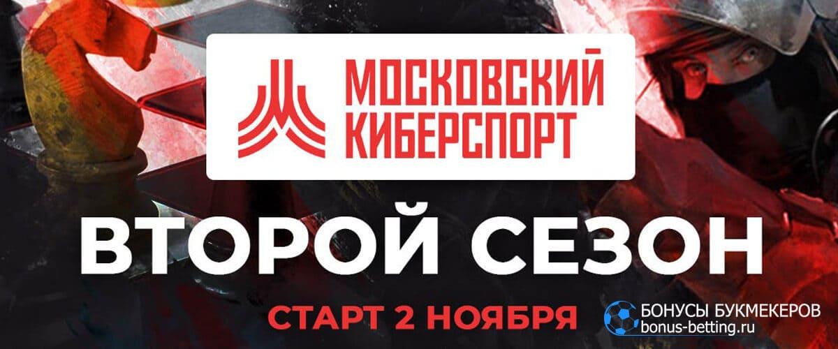 московский киберспорт 2 сезон