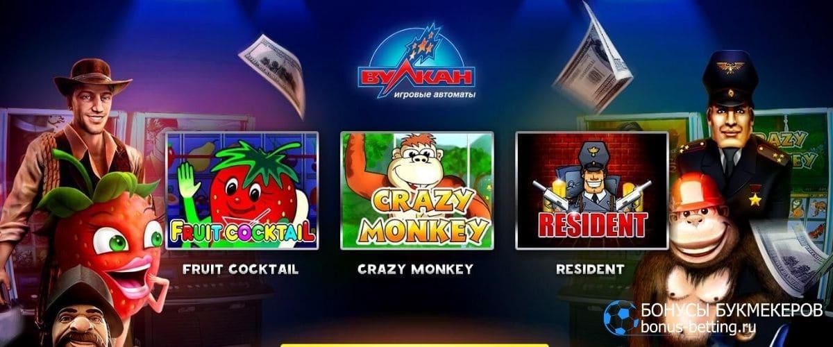 Раздел Вулкан Бет игровые автоматы