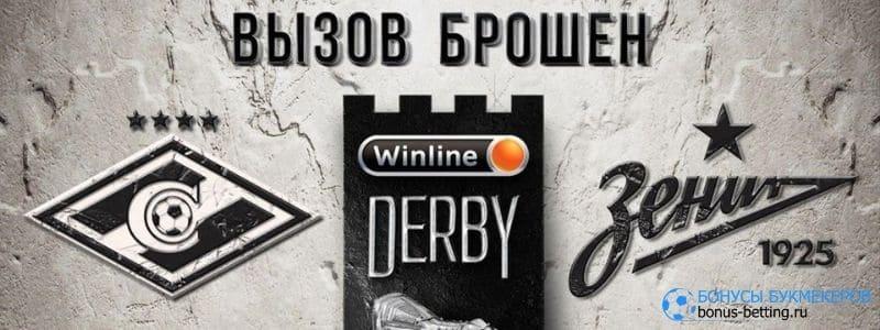 Winline Derby